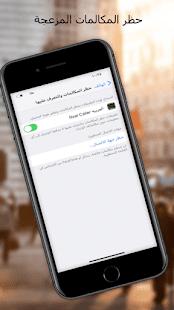 Image For Real Caller - block call Versi 1.0.1 8