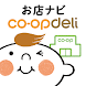 お店ナビ コープデリ 公式アプリ