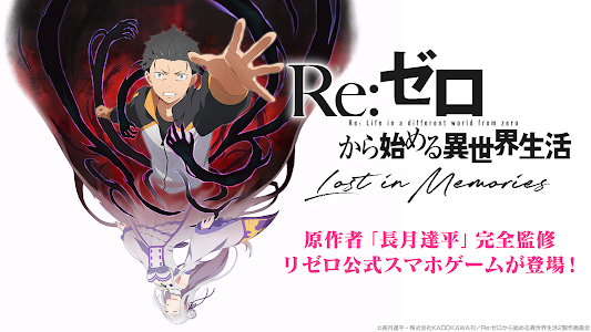 RPG Re:ゼロから始める異世界生活 リゼロス Lost in Memories 1.10.1 (26013) (Version: 1.10.1 (26013))
