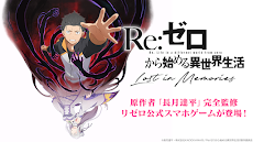 RPG Re:ゼロから始める異世界生活 リゼロス Lost in Memoriesのおすすめ画像1