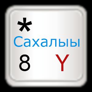 Sakha (Yakut) keyboard 20170207 by Mikhail Kyraha logo