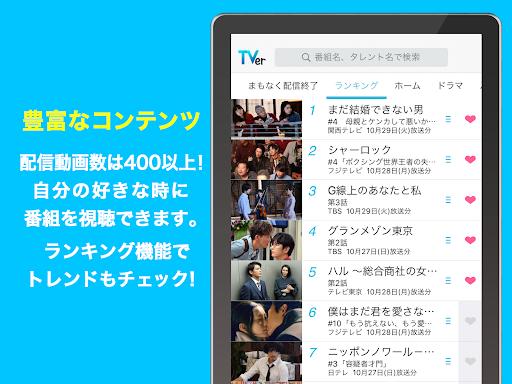 TVeru3000u30c6u30ecu30d3u52d5u753bu8996u8074u30a2u30d7u30eau3000u30c9u30e9u30deu3084u30a2u30cbu30e1u306eu30c6u30ecu30d3u52d5u753bu3092u898bu9003u3057u914du4fe1uff01u7121u6599u3067u30c6u30ecu30d3u756au7d44u306eu52d5u753bu898bu653eu984c android2mod screenshots 8