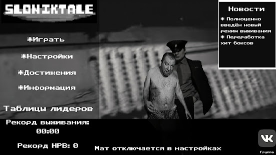 Sloniktale: Gvauptvahta battle simulator 2.2.0 screenshots 1