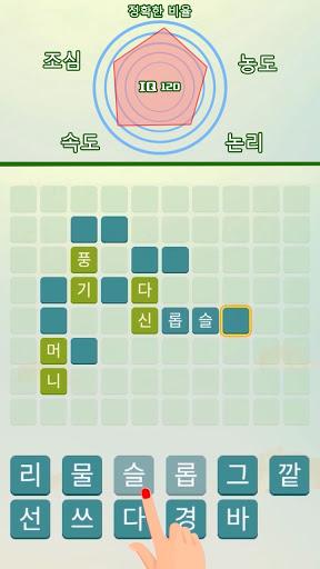 워드퍼즐 - 단어 게임! 재미있는 무료 단어 퍼즐 screenshots 2