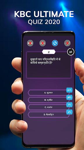 KBC Quiz in Hindi 2020 - General Knowledge IQ Test 20.12.01 screenshots 11