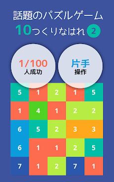 10をつくりなはれ。ー ハマる無料簡単操作難関脳トレパズルゲームアプリ、おすすめ中毒性高い暇つぶしのおすすめ画像5