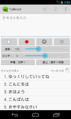 Talkroid(ゆっくり文章読み上げアプリ)のおすすめ画像1