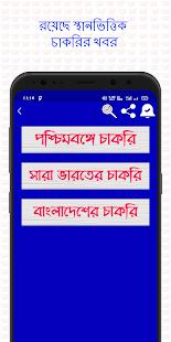 চাকরি সন্ধানী- পশ্চিমবঙ্গ । Job News- West Bengal