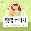 Rix땡큐쏘머치™ 한국어 Flipfont 대표 아이콘 :: 게볼루션
