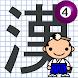 なぞり書き4年生漢字