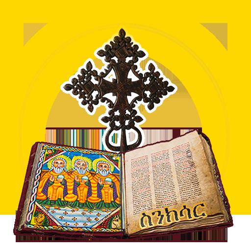 ስንክሳር * Sinksar - (Lives of Saints)Amharic+English