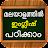 ഇംഗ്ലീഷ് പഠിക്കാംLearn Spoken English in Malayalam