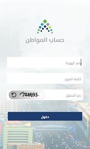 تطبيق حساب المواطن 1