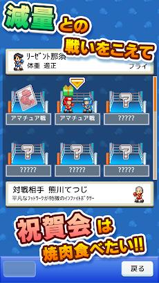 風雲☆ボクシング物語のおすすめ画像5