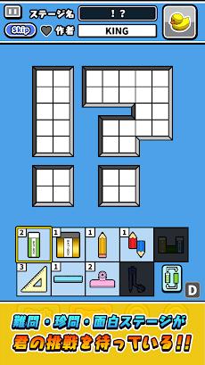 消しゴムパズルのおすすめ画像4