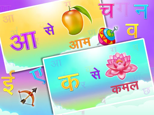 Hindi Alphabets Learning And Writing apkdebit screenshots 7