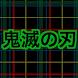 鬼滅の刃クイズ診断アプリ - 難しい(きめつのやいば)無料ゲーム