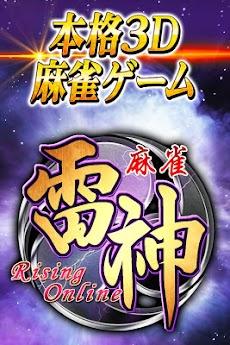 麻雀 雷神 -Rising- 初心者から楽しめる本格3D麻雀のおすすめ画像4