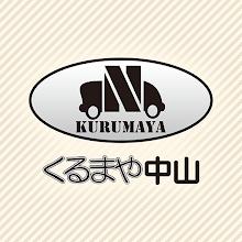 くるまや中山 公式アプリ icon