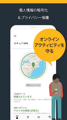ノートン セキュア VPNのおすすめ画像4