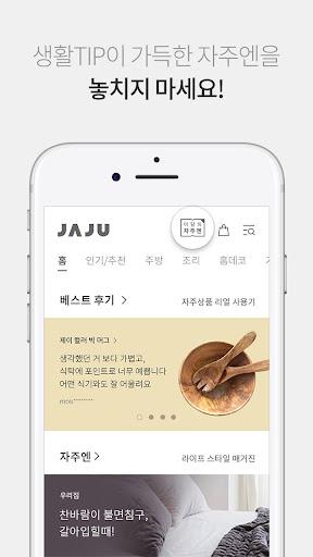 JAJU[자주] - 건강한 라이프스타일 솔루션 screenshot