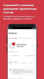 u041cu043eu044f u0440u0430u0431u043eu0442u0430 2.0.85 Screenshots 5