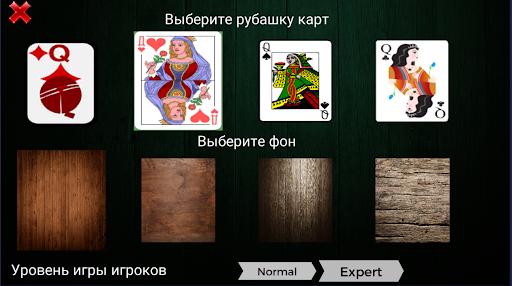 Козел (карточная игра) screenshots 2