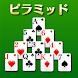 ピラミッド[トランプゲーム] - Androidアプリ