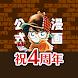 名探偵コナン公式アプリ -無料で毎日漫画が読める-