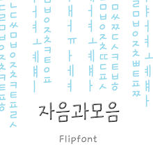 GFConsonant™ Korean Flipfont Download on Windows