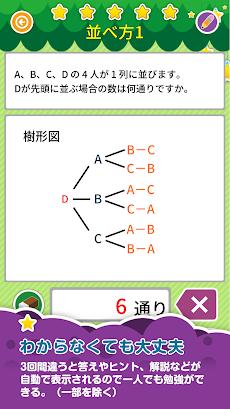 楽しい 小学校 6年生 算数(算数ドリル) 無料 学習アプリのおすすめ画像5
