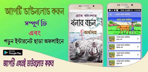 খনার বচন অর্থসহ ~ Khanar Bachan App