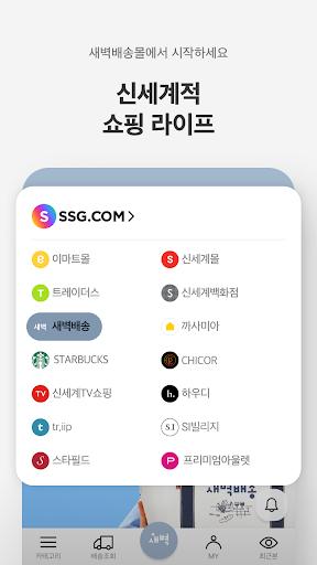 SSG uc0c8ubcbdubc30uc1a1 modavailable screenshots 6
