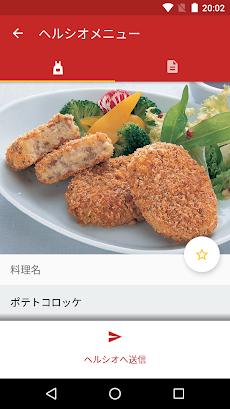 おすすめ料理レシピが毎日届く! COCORO KITCHENのおすすめ画像2