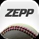 Zepp Baseball - Softball Download on Windows