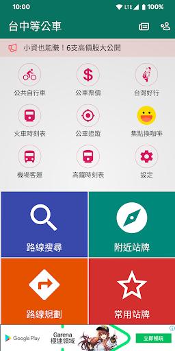 BusTracker Taichung 1.31.0 Screenshots 1