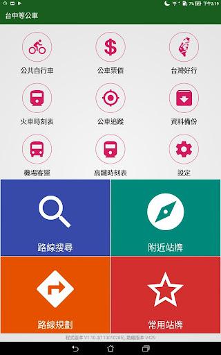 BusTracker Taichung 1.31.0 Screenshots 7