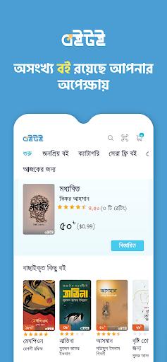 Boitoi - বইটই - Bangla eBook reader from Ridmik  screenshots 1