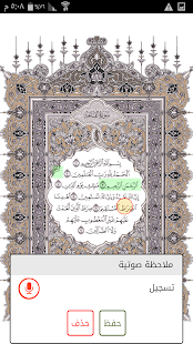 Otlooha Sa7 - Quran Teaching 5.4 Screenshots 6