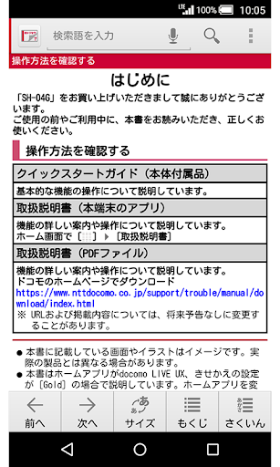 SH-04G 取扱説明書 For PC Windows (7, 8, 10, 10X) & Mac Computer Image Number- 6