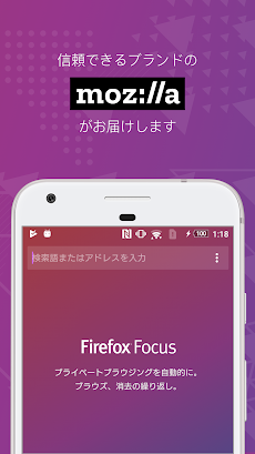 Firefox Focus: プライバシー保護ブラウザーのおすすめ画像3
