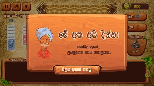 Omi game : The Sinhala Card Game screenshots 22