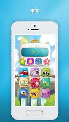 ベビー電話ゲーム - 2〜5歳のベビーゲームのおすすめ画像3