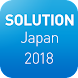 SOLUTION Japan 2018 - Androidアプリ
