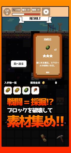 【掘るハクスラ】-DIGDIGDIG-【素材収集系ハクスラRPG/やりこみサバイバル】 1.2.1 screenshots 2