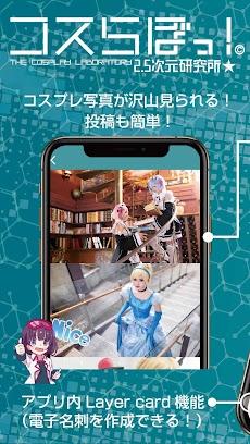 コスプレイヤーの写真を楽しむチャットアプリ「コスらぼっ!」人気アニメ・マンガのコスプレ作品収録!のおすすめ画像1
