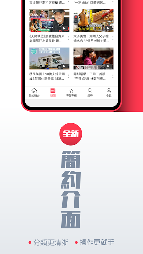 Apple Daily 蘋果動新聞  screenshots 2