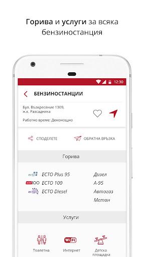 Lukoil Club Bulgaria 2.2.9 Screenshots 4