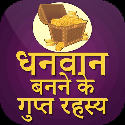 Dhanwan Banne ke Gupt Rahasya - अमीर कैसे बने - Google Play पर ऐप्लिकेशन