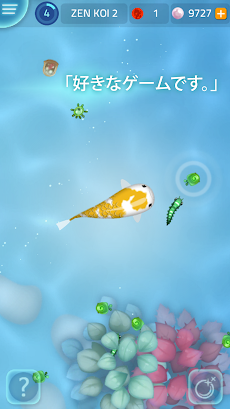 禅の鯉 2 - Zen Koi 2のおすすめ画像3